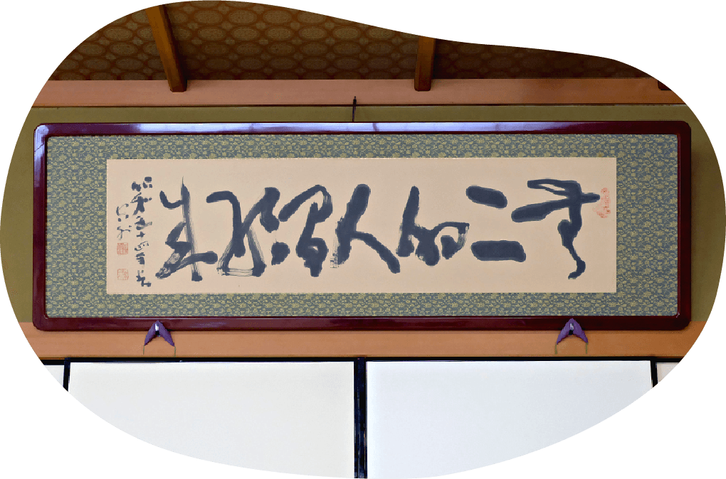山本空外師墨跡