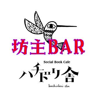 ハチドリ舎+坊主BAR